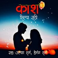 KAASH S01 E01 - Shilpa Rathi