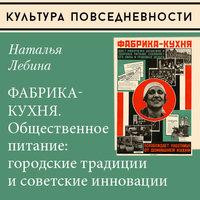Фабрика-кухня. Общественное питание: городские традиции и советские инновации