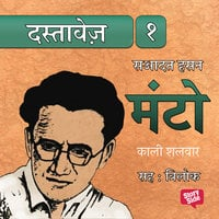 Kaali Shalwar - Sadat Hasan Manto
