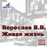Живая жизнь (о Достоевском,Толстом) - Викентий Вересаев
