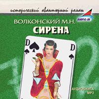 Сирена - Михаил Волконский