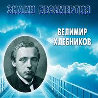 Знаки бессмертия. Велимир Хлебников - Максим Лаврентьев