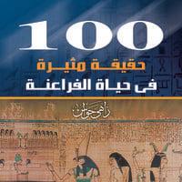 100حقيقة مثيرة في حياة الفراعنة - زاهي حواس