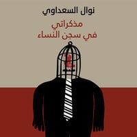 مذكراتي في سجن النساء - نوال السعداوي
