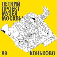 Район Коньково. Уличный лекторий Музея Москвы - Мария Никитина