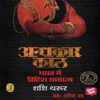 Andhkaar Kaal : Bharat Mein British Samrajya - Shashi Tharoor
