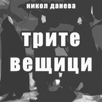 Трите вещици и Лабиринтът - Никол Данева