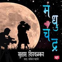 Madhuchandra - Suhas Shirvalkar