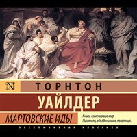 Мартовские иды - Торнтон Уайлдер