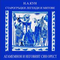 Агамемнон и неговият син Орест - Николай Кун
