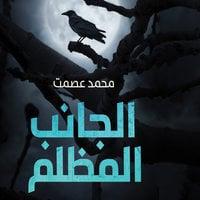 الجانب المظلم - محمد عصمت