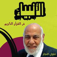 الأنبياء فى القرأن - د. زغلول النجار