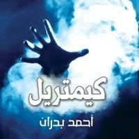 كيمتريل - أحمد بدران