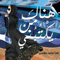 هناك من يكتبني - زهرا محمد موسى