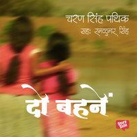 Do Behnein - Charan Singh Pathik