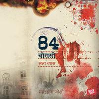 84 / Chaurasi - Satya Vyas