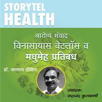 Vinasayas Weight Loss Ani Madhumeh Pratibandh - Bhag -1 - Dr. Jagannath Dixit