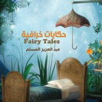 حكايات خرافية - عبد العزيز المسلم