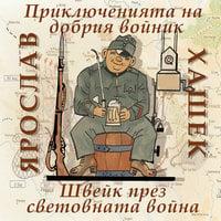 Приключенията на добрия войник Швейк - Ярослав Хашек