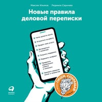 Новые правила деловой переписки - Людмила Сарычева, Максим Ильяхов