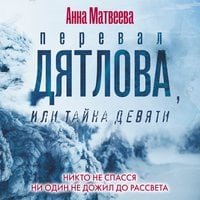 Перевал Дятлова, или Тайна девяти - Анна Матвеева
