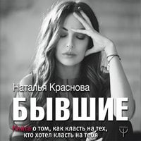 Бывшие. Книга о том, как класть на тех, кто хотел класть на тебя - Наталья Краснова