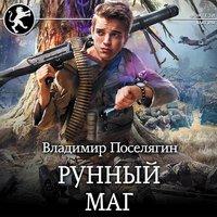 Рунный маг - Владимир Поселягин
