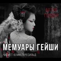 Мемуары гейши - Артур Голден