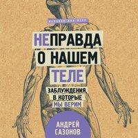 [Не]правда о нашем теле: заблуждения, в которые мы верим - Андрей Сазонов