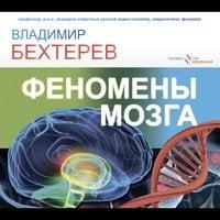 Феномены мозга - Владимир Бехтерев