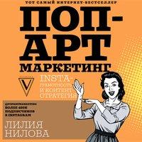 Поп-арт маркетинг: Insta-грамотность и контент-стратегия - Лилия Нилова