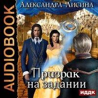 Призрак на задании - Александра Лисина