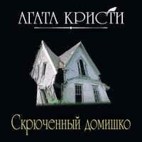 Скрюченный домишко - Агата Кристи