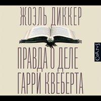 Правда о деле Гарри Квеберта - Жоэль Диккер
