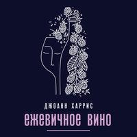 Ежевичное вино - Джоанн Харрис