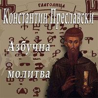 Азбучна молитва - Константин Преславски