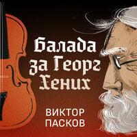Балада за Георг Хених - Виктор Пасков
