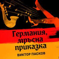 Германия мръсна приказка - Виктор Пасков