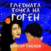 Гледната точка на Гоген - Виктор Пасков