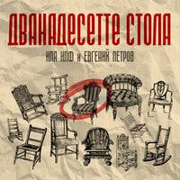 Дванадесетте стола - Евгений Петров, Иля Илф