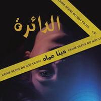 الدائرة - دينَا عماد