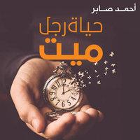 حياة رجل ميت - أحمد صابر