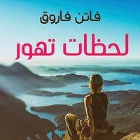 لحظات تهور - فاتن فاروق