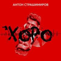 Хоро - Антон Страшимиров