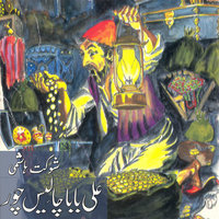 Collected Children's Stories Vol 3 - Shaukat Hashmi