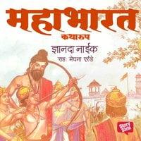 Mahabharat - Dnyanda Naik