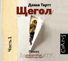 Щегол (часть 1) - Донна Тартт