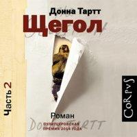 Щегол (часть 2) - Донна Тартт