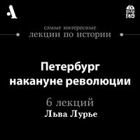 Петербург накануне революции - Лев Лурье