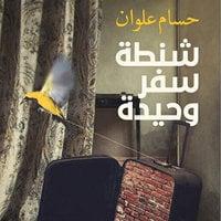 شنطة سفر وحيدة - حسام علوان